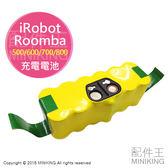 【配件王】現貨 平輸 iRobot Roomba 5/6/7/800系列 770 780 870 880 充電電池