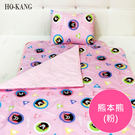 【HO KANG】正版授權 三件式兒童睡...