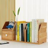 桌面書架 創意電腦帶斗兒童簡易置物小型辦公收納架簡約 YY4202『東京衣社』TW