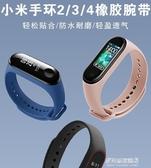 手環帶-適用小米手環3/4腕帶4NFC版錶帶藕粉替換帶防水智慧運動三/四代米蘭磁吸金屬 多麗絲