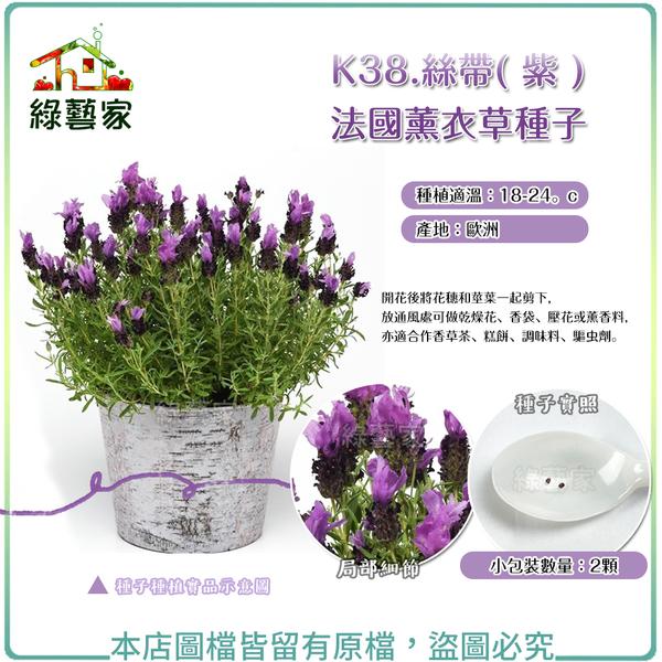 【綠藝家】K38.絲帶( 紫 )法國薰衣草種子 2顆