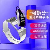 智慧手環 智慧手環藍芽耳機二合一可分拆分離式通話手錶腕帶測多功能運動計步器 城市科技