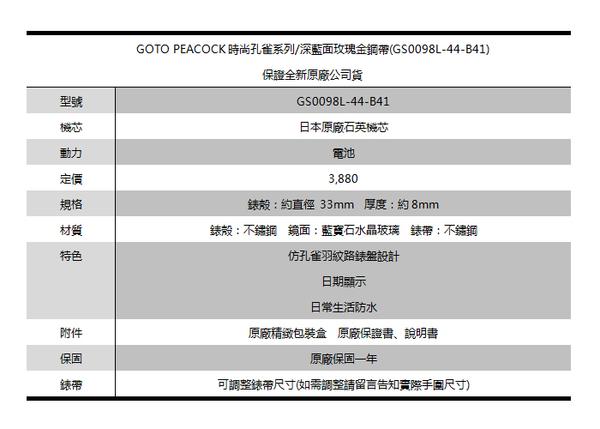 【時間道】GOTO PEACOCK時尚孔雀系列/深藍面玫瑰金鋼帶(GS0098L-44-B41)免運費