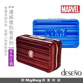 Deseno 硬殼化妝包 Marvel 漫威復仇者 旅遊配件盥洗包 旅行收納包 B3002-TYL3001 得意時袋