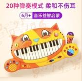 比樂大嘴貓琴電子琴初學鋼琴兒童音樂啟蒙玩具1歲 LX 夏洛特