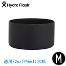 【Hydro Flask 美國 彈性防滑杯套M《時尚黑》】BBM001/杯套/保溫杯/單手杯/水壺/隨身杯