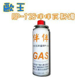 歐王 遠紅外線 卡式 瓦斯爐 JL-178 專用瓦斯罐BP-128 X1 僅備品非瓦斯爐喔