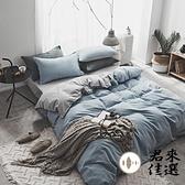 純棉簡約素色四件套被單被套床包被套組水洗棉床單床笠【君來佳選】