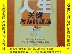 二手書博民逛書店罕見人生關鍵時刻的超越23429 王瑨 中國婦女 出版2006