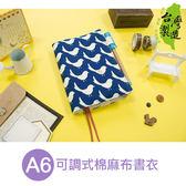 珠友 DI-51061 A6/50K 多功能書衣/書皮/書套-可調式棉麻布