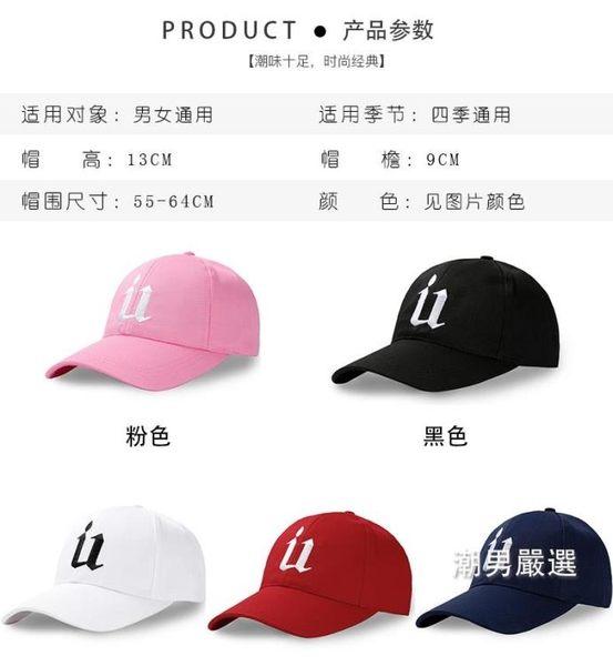 棒球帽帽子夏天潮百搭正韓情侶棒球帽時尚女休閒遮陽帽太陽帽男士鴨舌帽