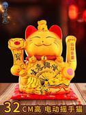 招財貓擺件開業 店鋪禮品創意金色陶瓷發財貓電動搖手貓 雙12購物節