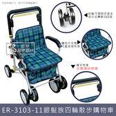恆伸醫療器材 ER-3103-11 銀髮族四輪散步車/買菜車/步行輔助車 (藍綠格布、輕量型可收合)