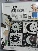 【書寶二手書T9/少年童書_EY9】我喜歡白色和黑色_M. ANGELS COMELLA