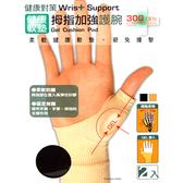 護腕  健康對策 300D 健康軟墊姆指加強護腕 2入 台灣製 蒂巴蕾