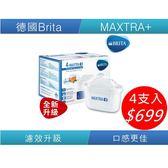 4支入 plus版 德國BRITA MAXTRA PLUS (maxtra+) 濾水壺濾心
