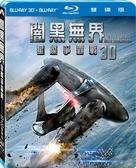 【停看聽音響唱片】【BD】闇黑無界:星際爭霸戰 3D+2D雙碟版