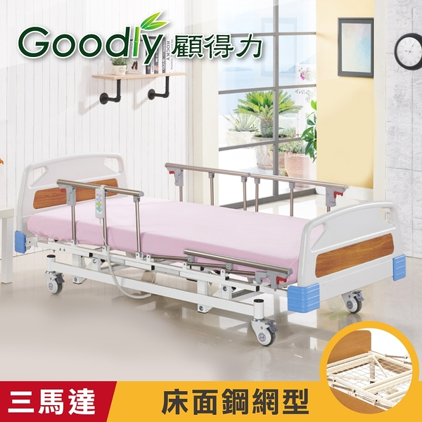 Goodly顧得力 簡約居家三馬達電動床 電動病床 LM-WJ66 (床面鋼網型),贈品:餐桌板+床包x2