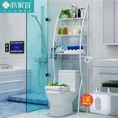 置物架 免打孔浴室衛生間多功能馬桶架置物架廁所收納用品架落地洗衣機架
