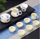 茶具套裝 玲瓏鏤空陶瓷功夫茶具套裝家用泡茶杯茶壺景德鎮簡約蓋碗TW【快速出貨八折搶購】