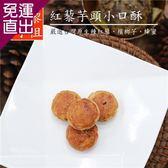紅藜阿祖 紅藜芋頭小口酥(150g/包,共兩包)【免運直出】