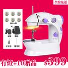 縫紉機 家用縫紉機電動迷你台式微型縫紉機...