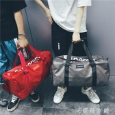 行李包短途旅行包男手提包女出差大容量旅遊包簡約行李包袋防水健身包潮 伊鞋本鋪