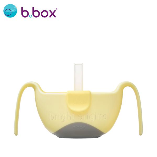 澳洲 b.box 專利吸管三用碗(馬卡龍黃)