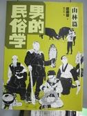 【書寶二手書T3/地理_ZJT】男的民俗學-山林篇_孫玉珍, 遠藤敬