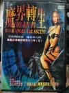 挖寶二手片-Z89-056-正版DVD-電影【魔界轉生:終結者】-丹尼爾馬可 麥可基諾凡斯(直購價)