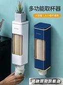 杯架一次性杯子架自動飲水機取杯器免打孔紙杯架家用掛壁式防塵置物架 風馳