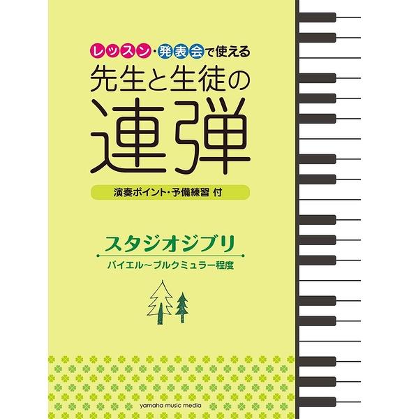小叮噹的店-鋼琴譜 945836 発表会で使える 先生と生徒の連弾 吉卜力工作室 布爾格繆勒程度