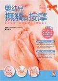 (二手書)嬰幼兒撫觸與按摩(增訂版)