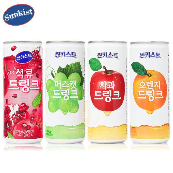 韓國 Sunkist果汁/石榴/白葡萄/蘋果/橙子汁 240ml