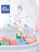 新生兒嬰兒床鈴玩具0-3-6-12個月寶寶音樂旋轉床掛搖鈴1床頭鈴