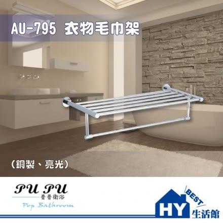 衛浴配件精品 AU-795 衣物毛巾架 -《HY生活館》水電材料專賣店