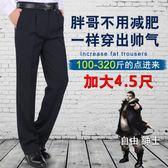 大尺碼西褲西褲加肥加大高腰寬鬆休閒黑色褲胖子肥佬特大尺碼商務男褲