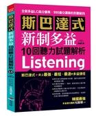 斯巴達式 新制多益10回聽力試題解析