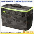 Tenba Tools BYOB 13 相機內袋 636-267 公司貨 迷彩 相機袋 收納包 內袋 手提包