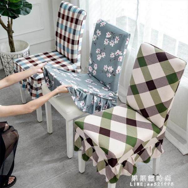 椅套 椅子套罩通用彈力餐廳椅套凳子套連身簡約現代家用餐桌坐墊座椅套【果果新品】