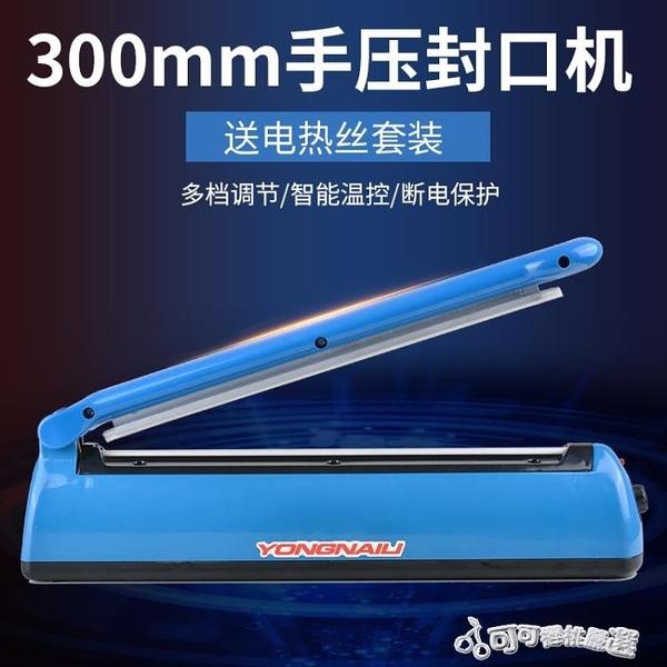 手壓式30CM封口機熱縮膜鞋膜密封專用可切斷