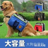 狗狗背包狗包出游背袋金毛自背中型大型犬拉布拉多寵物外出便攜包 QQ13712『MG大尺碼』