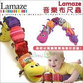 ✿蟲寶寶✿【美國 Lamaze 拉梅茲】新生寶寶啟發玩具 - 音樂布尺蟲