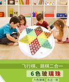 飛行棋跳跳棋二合一玻璃珠兒童早教益智多功能游戲棋成人大號親子