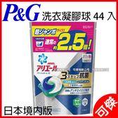 洗衣凝膠球 日本 P&G 寶僑 第三代 BOLD GEL BALL 3D 洗衣凝膠球 44顆入 補充包 (每筆訂單限購2包