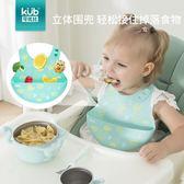 可優比寶寶吃飯圍兜嬰兒防水圍嘴食飯兜喂兒童小孩硅膠超軟口水兜