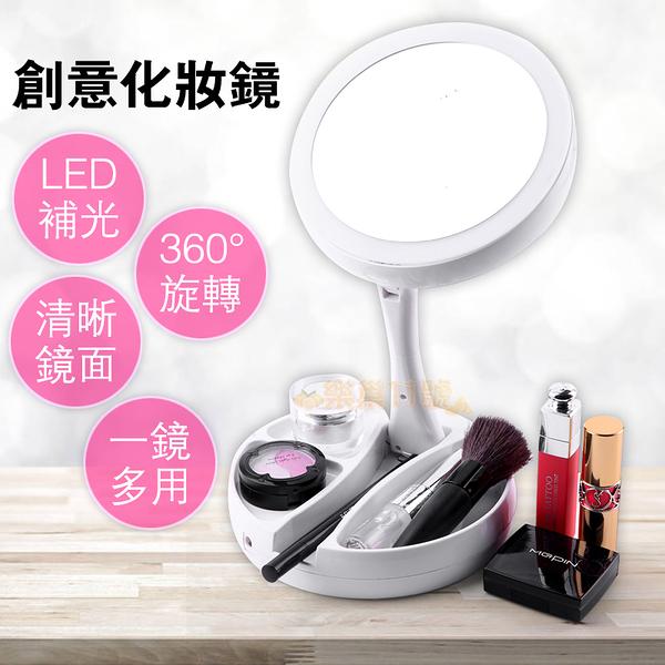好評熱銷 三合一 LED 折疊 化妆镜 雙面鏡 收納 補光 便攜 MY FOLD AWAY 多功能 禮物