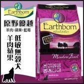 *KING WANG*【買就送超激爽涼墊*1】原野優越Earthborn《羊肉蘋果低敏無穀犬(羊肉+蘋果+藍莓)》14磅
