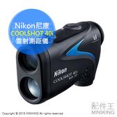 【 王】贈電池 貨Nikon 尼康COOLSHOT 40i 雷射測距儀高眼點高爾夫球電子桿弟