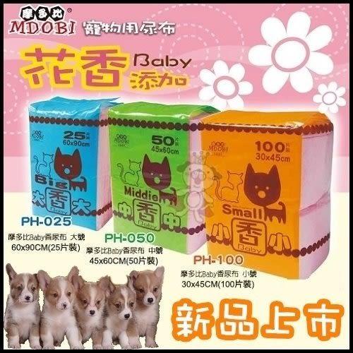 *WANG* 【1箱8入+含運】MDOBI摩多比 花香專業級職業用寵物用尿布 大/中/小 (三款可選)